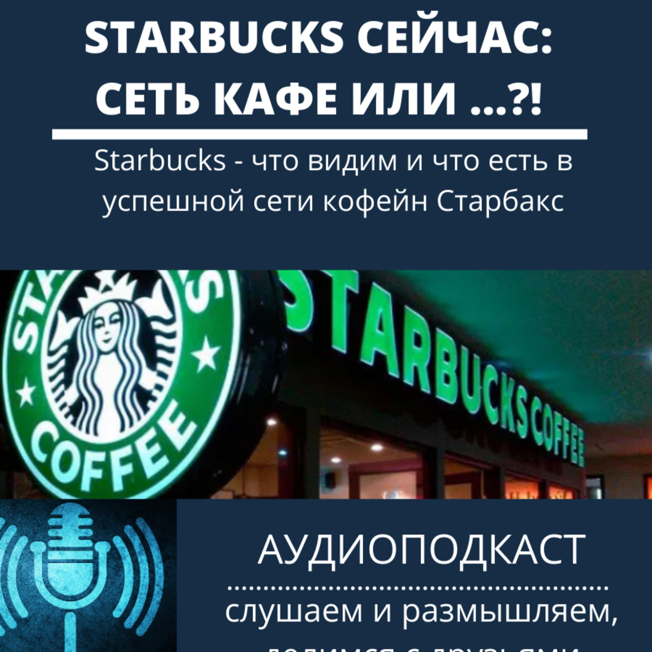 Starbucks - что видим и что есть в успешной сети кофейн Старбакс