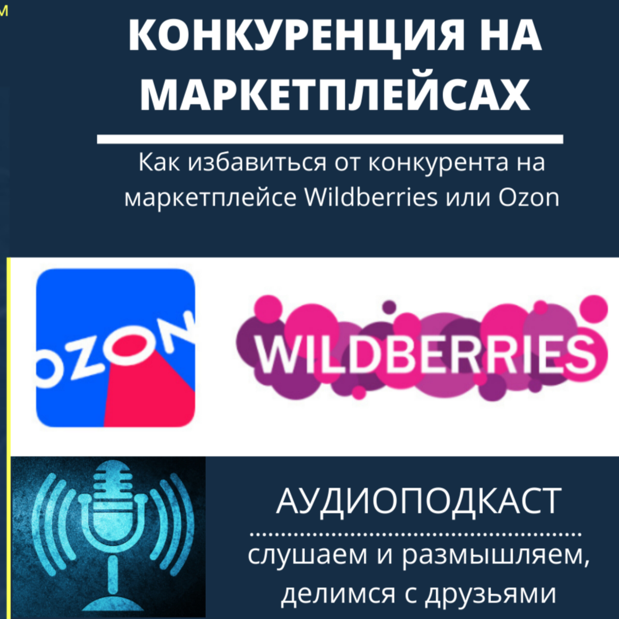Как избавиться от конкурента на маркетплейсе Wildberries или Ozon