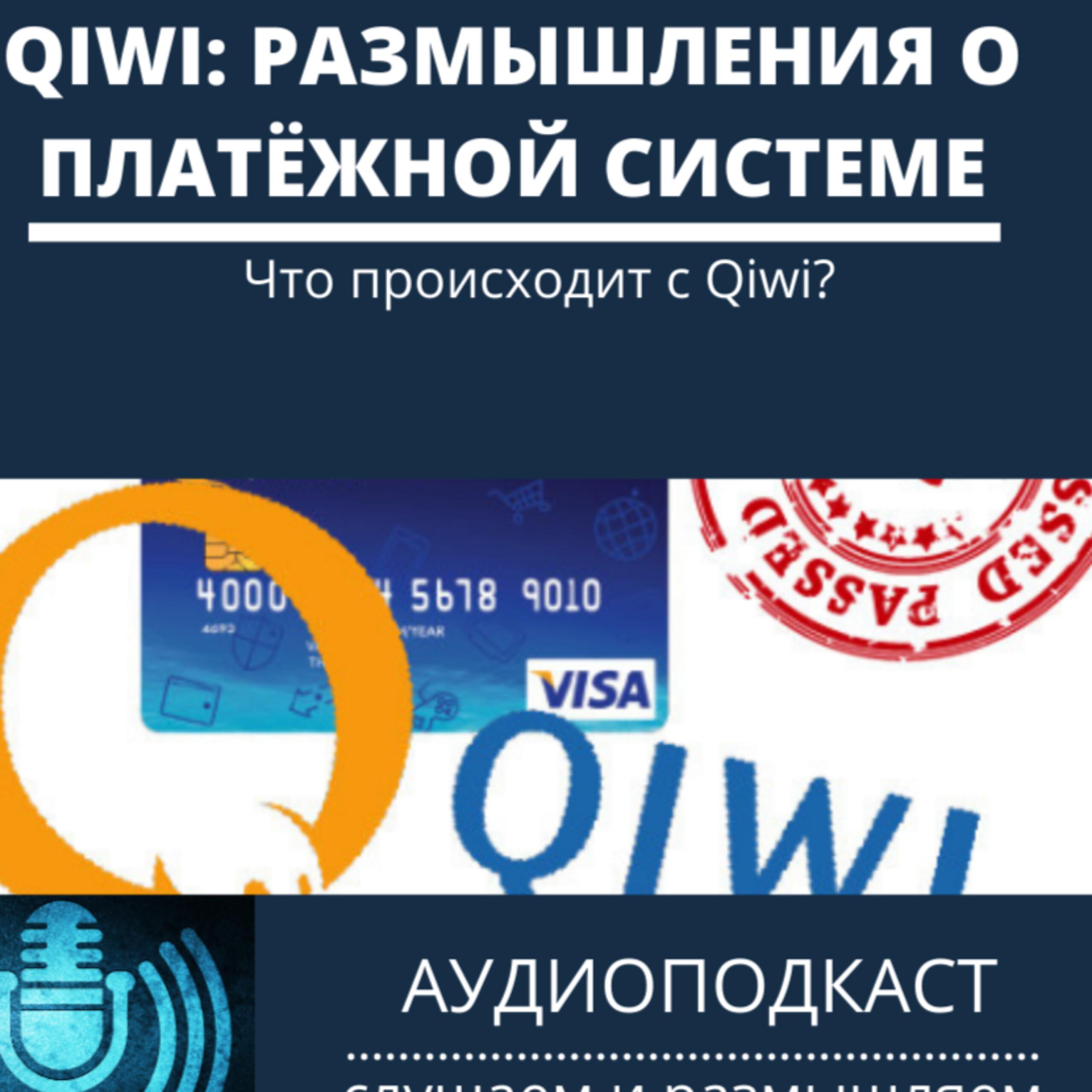 Что происходит с Qiwi платежная система КиВи