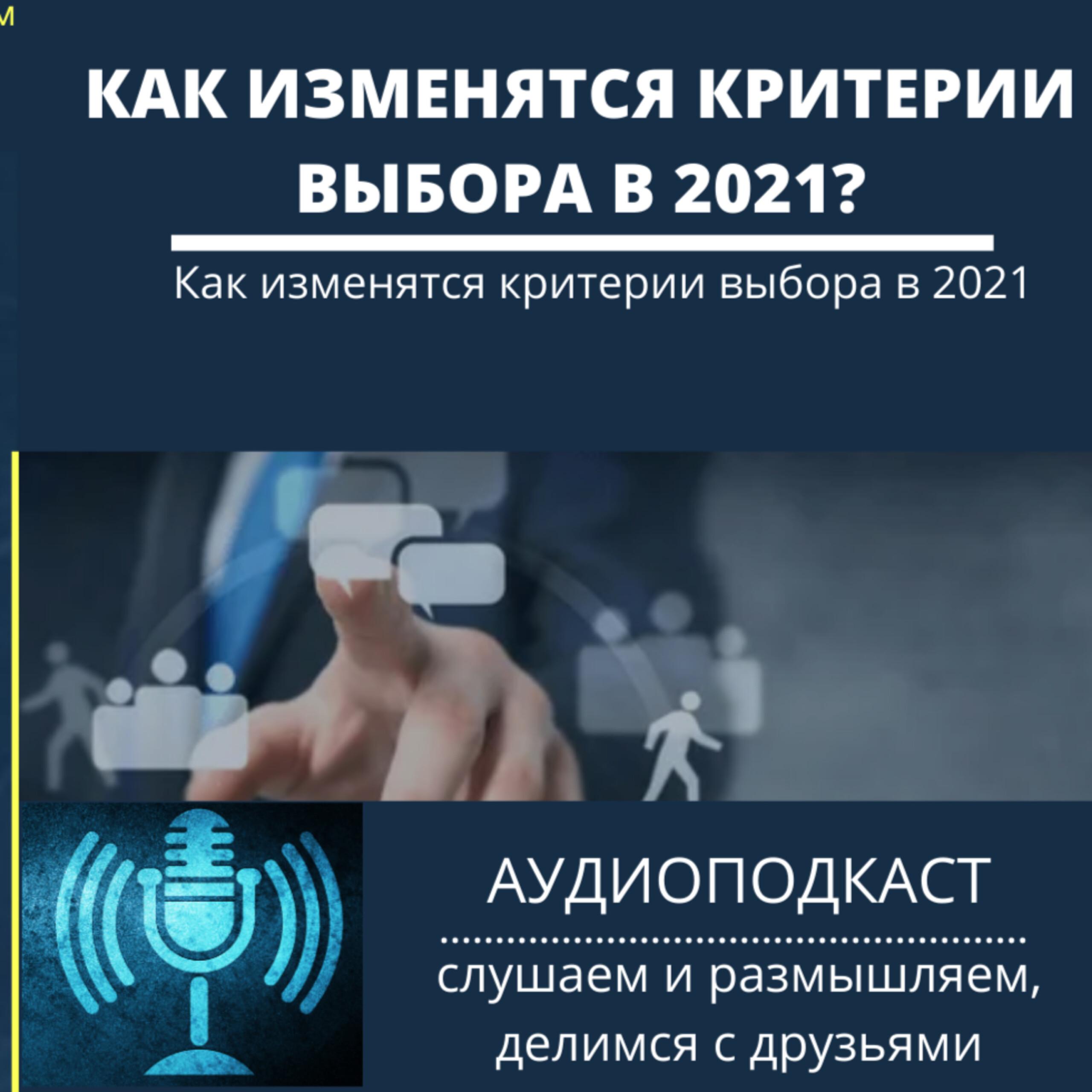 Как изменятся критерии выбора в 2021