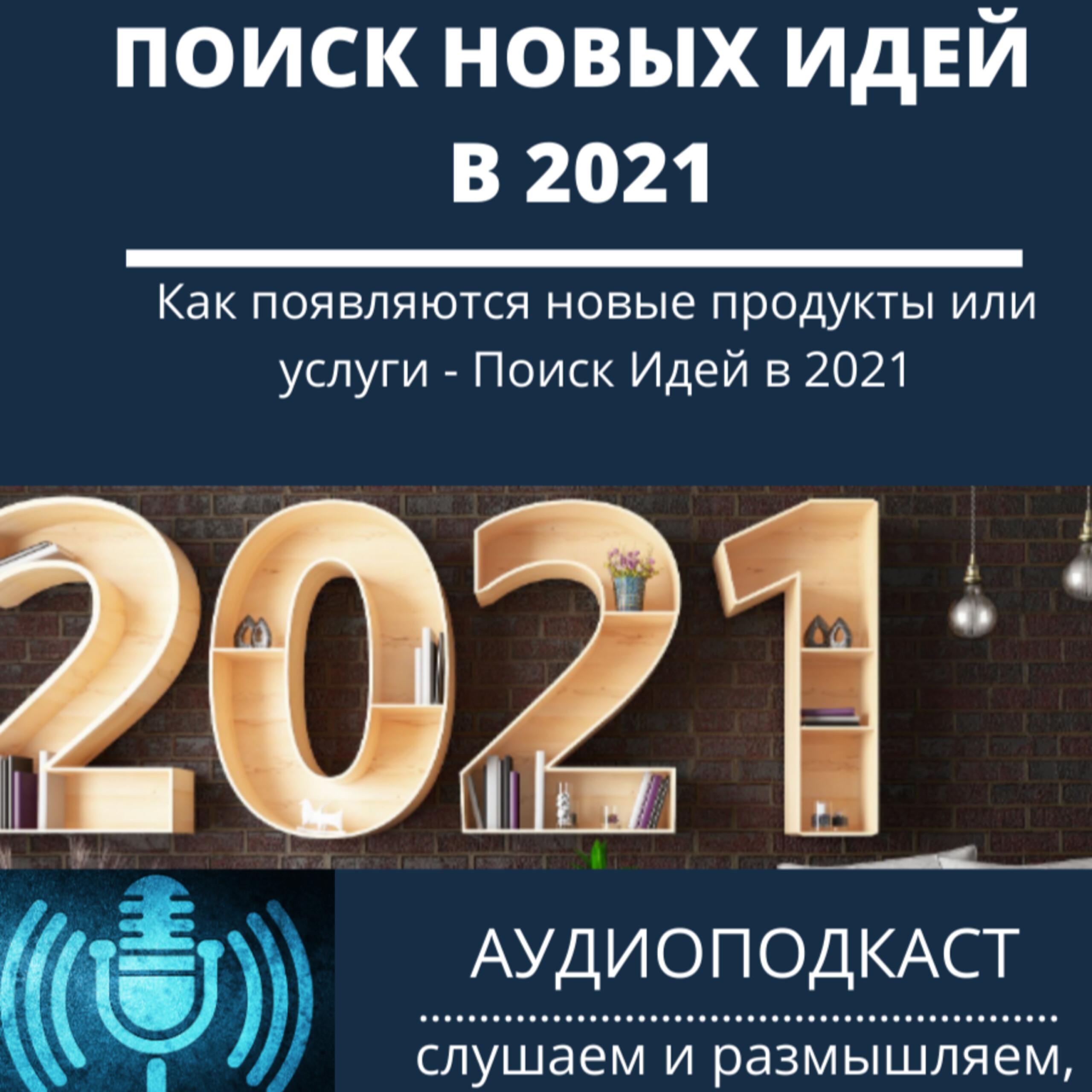 Поиск Идей в 2021: Как появляются новые продукты или услуги?