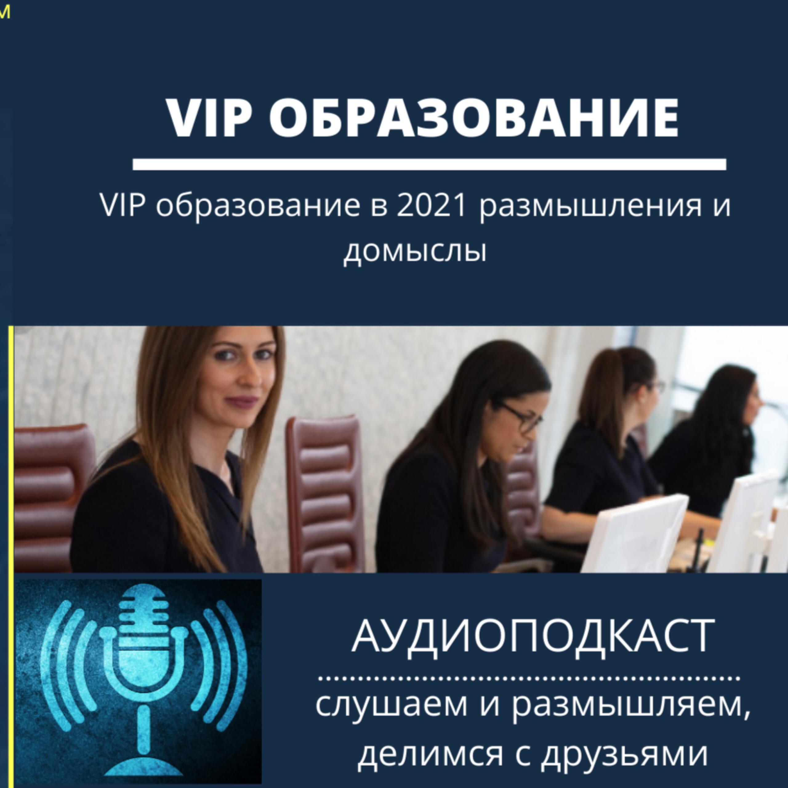 VIP образование в 2021 размышления и домыслы