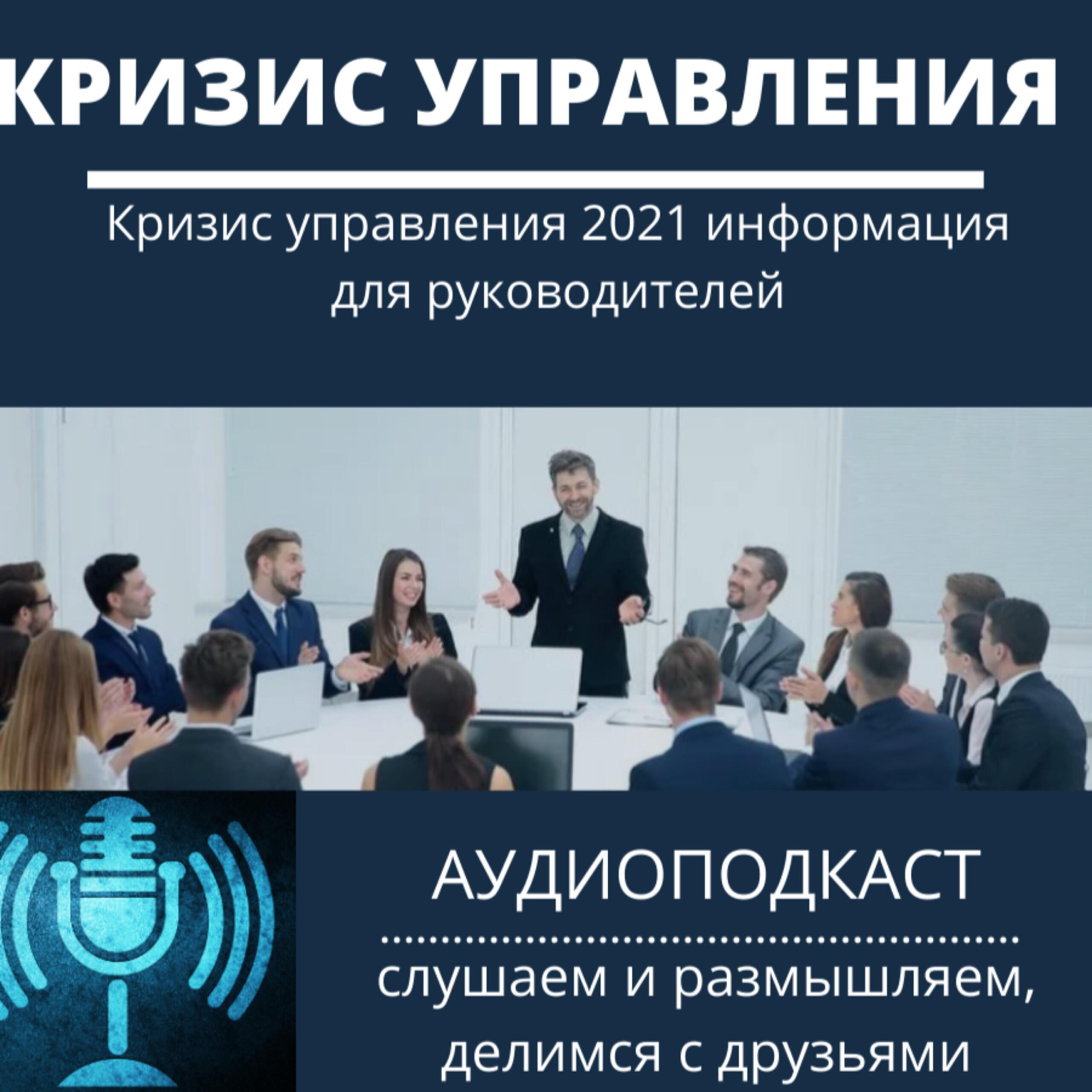 Кризис управления 2021: информация для руководителей