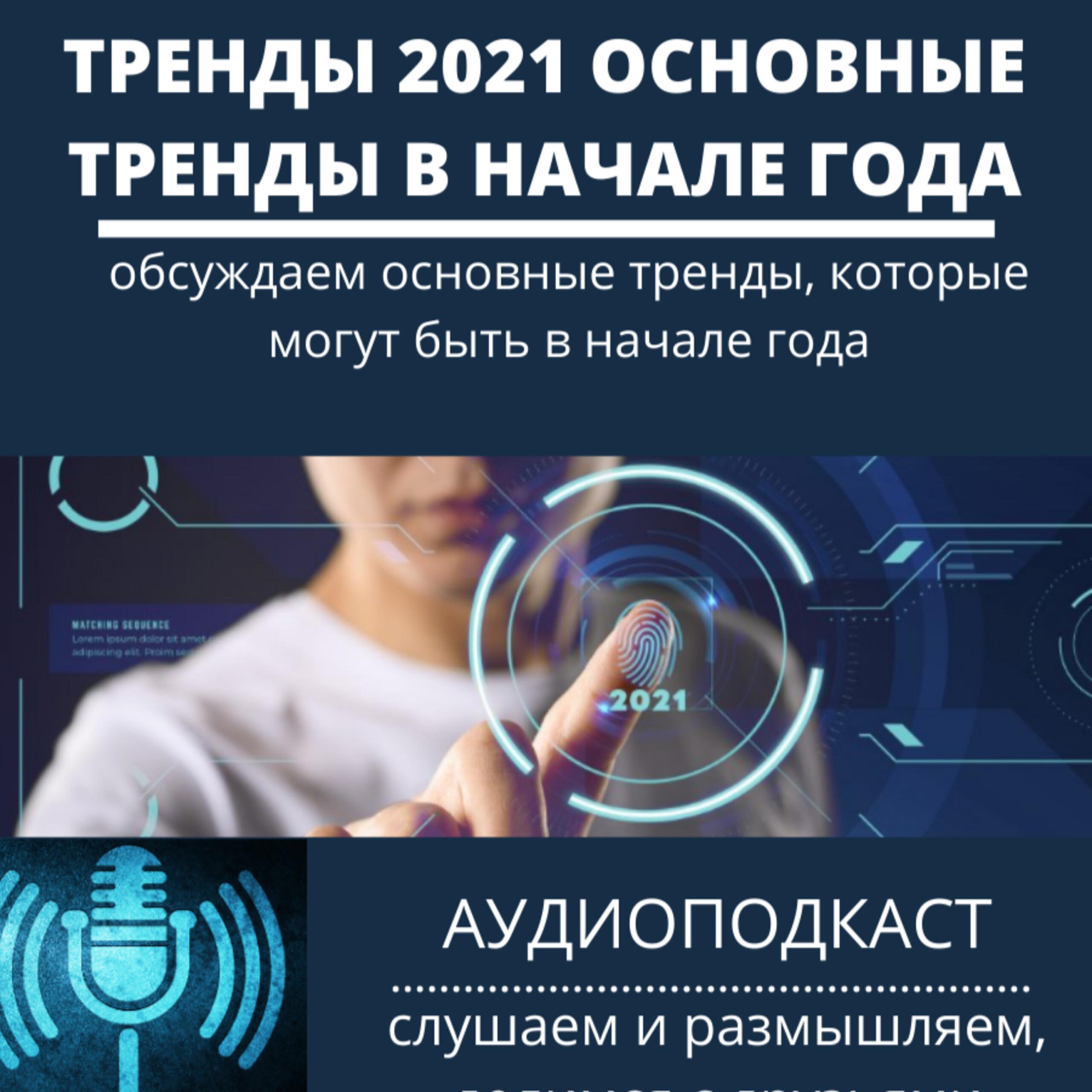 Тренды 2021 основные тренды в начале года