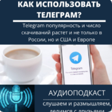 Как использовать Телеграм? Telegram популярность и число скачиваний растёт