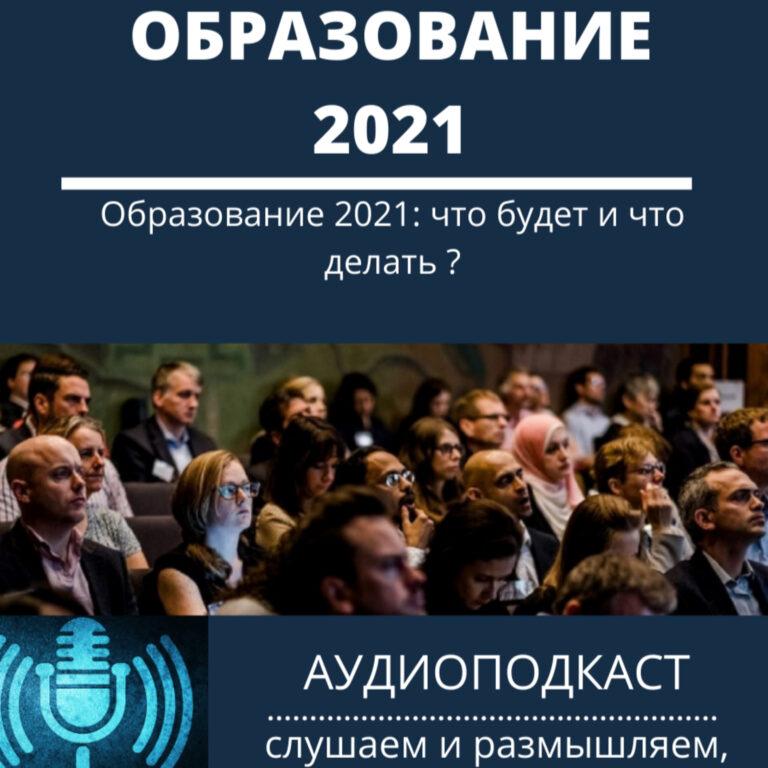 Образование 2021 что будет и что делать