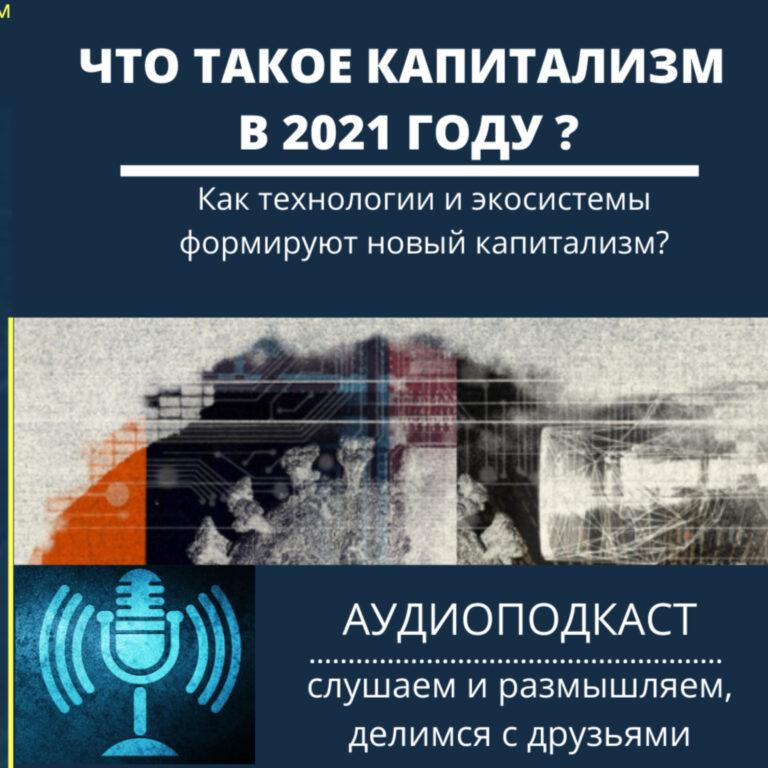 Что такое капитализм в 2021 году — технологии и экосистемы