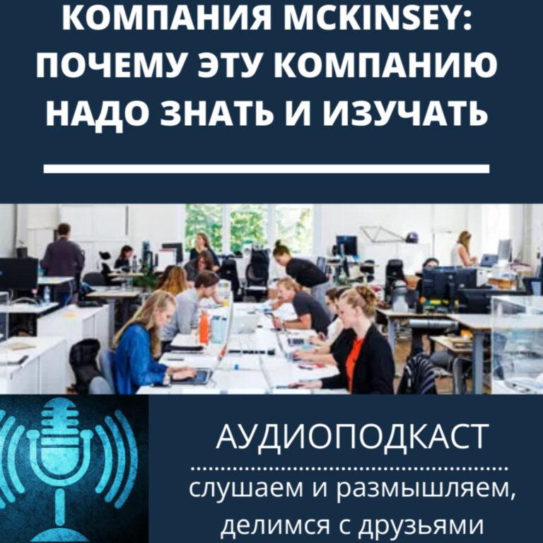 Компания McKinsey — кто они и почему эту компанию надо знать и изучать