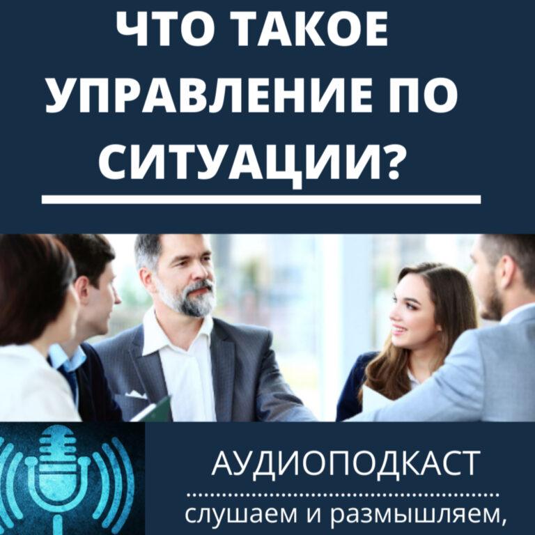 Что такое управление по ситуации?